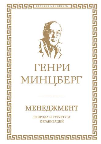 Генри Минцберг, Менеджмент: природа и структура организаций