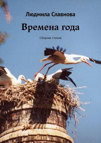 Людмила Славнова, Времена года. Сборник стихов