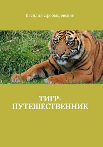 Василий Дробышевский, Тигр-путешественник