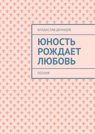 Владислав Демидов, Юность рождает любовь. Поэзия