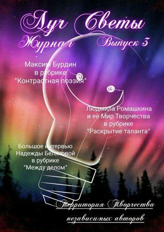 Светлана Королева, Луч Светы. Журнал. Выпуск 3