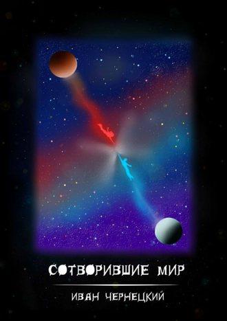 Иван Чернецкий, Сотворившиемир