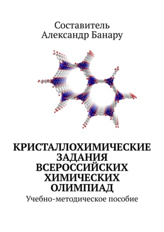 Александр Банару, Кристаллохимические задачи всероссийских химических олимпиад. Методическое пособие