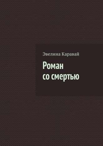 Эвелина Каравай, Роман сосмертью