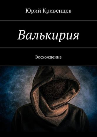 Юрий Кривенцев, Валькирия. Восхождение