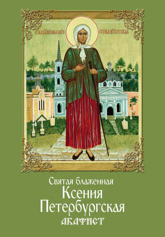 Сборник, Святая блаженная Ксения Петербургская. Акафист