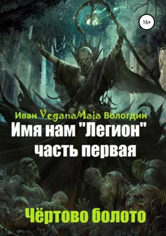Иван Вологдин, Имя нам легион. Часть 1. Чертово болото