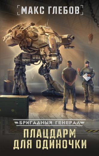 Макс Глебов, Плацдарм для одиночки