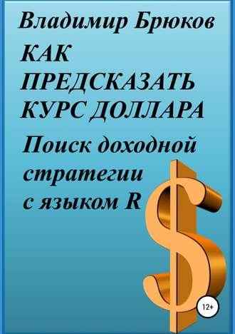 Владимир Брюков, Как предсказать курс доллара. Поиск доходной стратегии с языком R