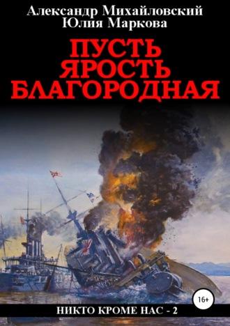 Александр Михайловский, Юлия Маркова, Пусть ярость благородная