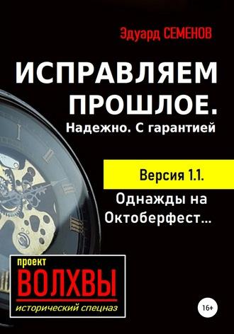 Эдуард Семенов, Волхвы