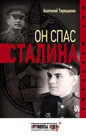 Анатолий Терещенко, Он спас Сталина