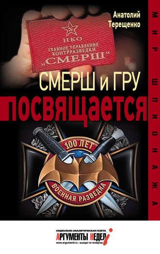 Анатолий Терещенко, Смерш и ГРУ посвящается