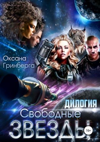 Оксана Гринберга, Свободные Звезды. Дилогия