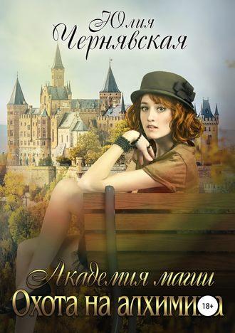 Юлия Чернявская, Академия магии 4. Охота на алхимика