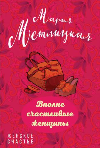 Мария Метлицкая, Вполне счастливые женщины (сборник)