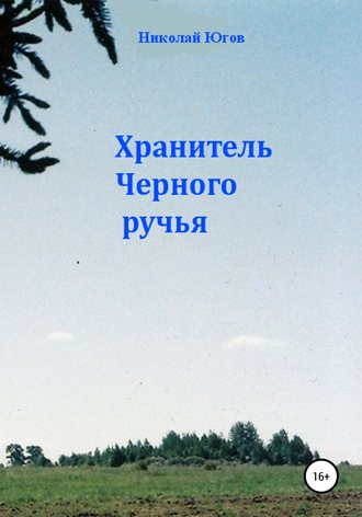 Николай Югов, Хранитель Черного ручья