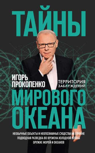 Игорь Прокопенко, Тайны Мирового океана