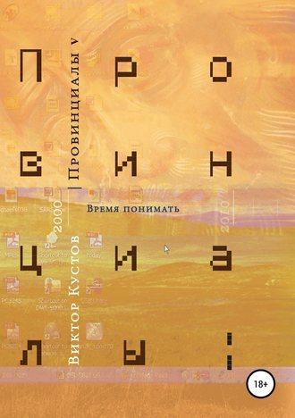 Виктор Кустов, Провинциалы. Книга 5. Время понимать