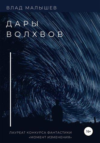 Влад Малышев, Дары волхвов. Сборник рассказов