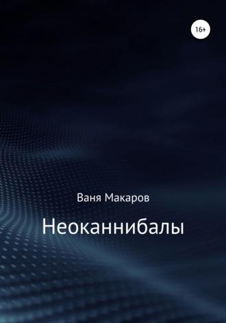 Ваня Макаров, Неоканнибалы