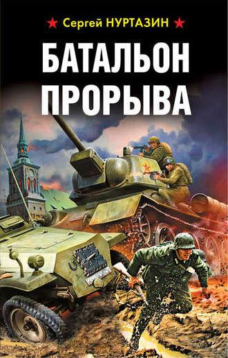 Сергей Нуртазин, Батальон прорыва