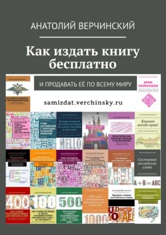 Анатолий Верчинский, Как издать книгу бесплатно. И продавать её по всему миру