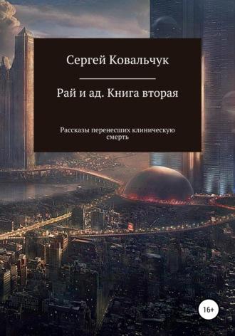Сергей Ковальчук, Рай и ад. Книга вторая. Рассказы перенесших клиническую смерть