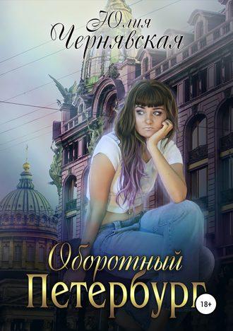 Юлия Чернявская, Оборотный Петербург