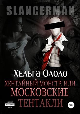 Хельга Ололо, Сланцермен: Хентайный монстр, или Московские тентакли