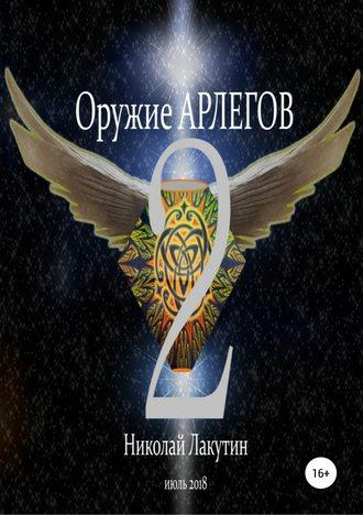 Николай Лакутин, Оружие Арлегов 2