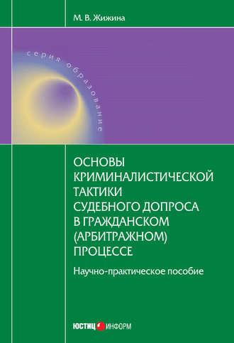 Марина Жижина, Основы криминалистической тактики судебного допроса в гражданском (арбитражном) процессе: научно-практическое пособие