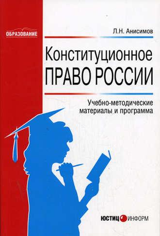 Леонид Анисимов, Конституционное право России: Учебно-методические материалы и программа