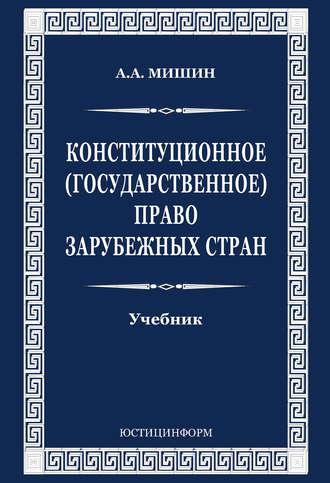 Август Мишин, Конституционное (государственное) право зарубежных стран