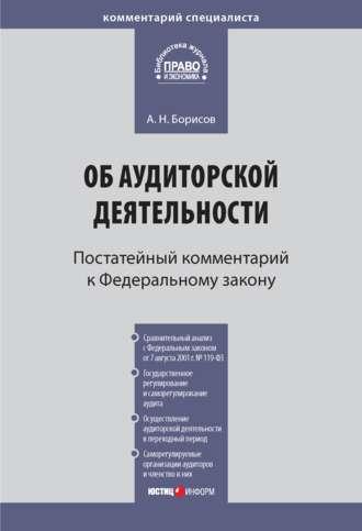 Александр Борисов, Комментарий к Федеральному закону от 30 декабря 2008г.№307-ФЗ «Об аудиторской деятельности» (постатейный)