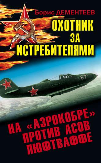 Борис Дементеев, Охотник за истребителями. На «Аэрокобре» против асов Люфтваффе