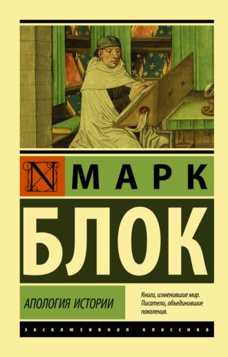 Марк Блок, Апология истории