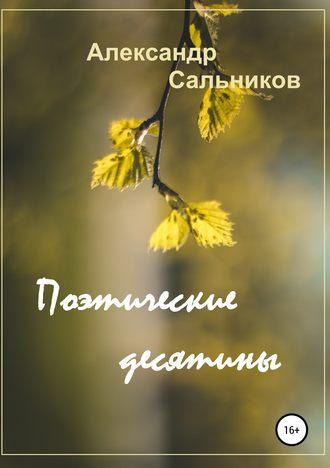 Александр Сальников, Поэтические десятины. Лирика