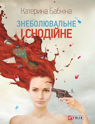Катерина Бабкіна, Знеболювальне і снодійне