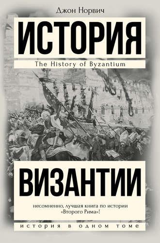 Джон Норвич, История Византии