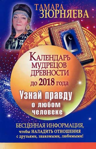 Тамара Зюрняева, Календарь мудрецов древности до 2018 года. Узнай правду о любом человеке