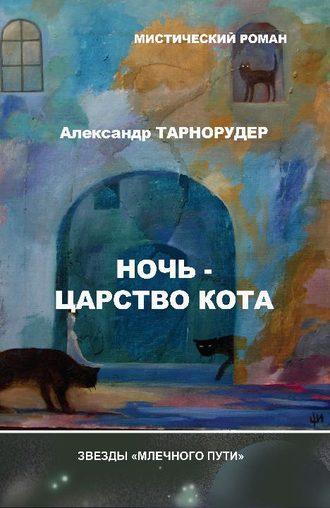 Александр Тарнорудер, Ночь – царство кота