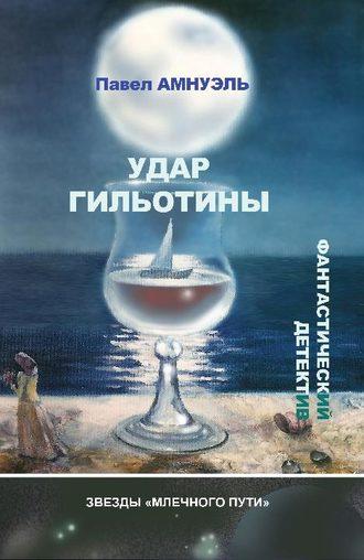 Павел Амнуэль, Удар гильотины