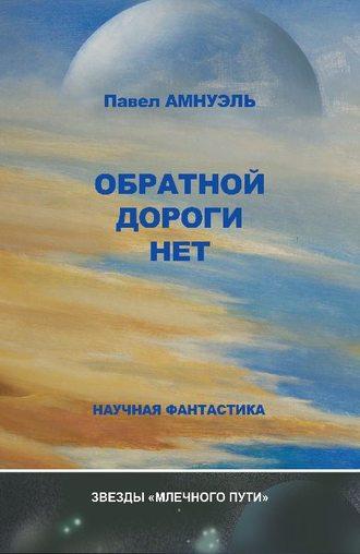 Павел Амнуэль, Обратной дороги нет (сборник)