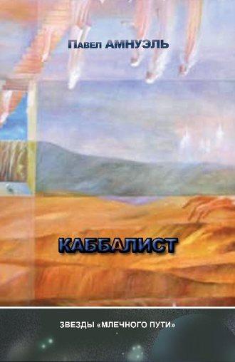 Павел Амнуэль, Каббалист (сборник)