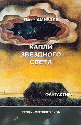 Павел Амнуэль, Капли звездного света (сборник)