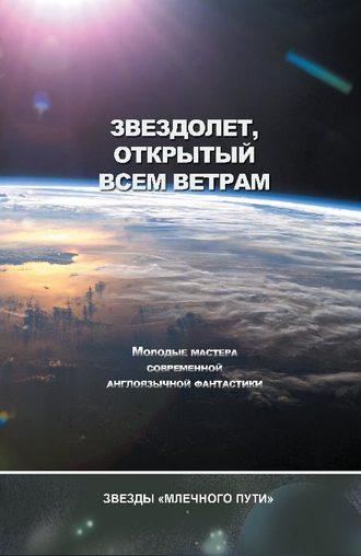 Адам Браун, Энди Миллер, Звездолёт, открытый всем ветрам (сборник)