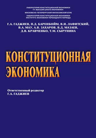 Т. Сырунина, Д. Кравченко, Конституционная экономика
