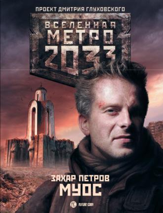 Захар Петров, Муос