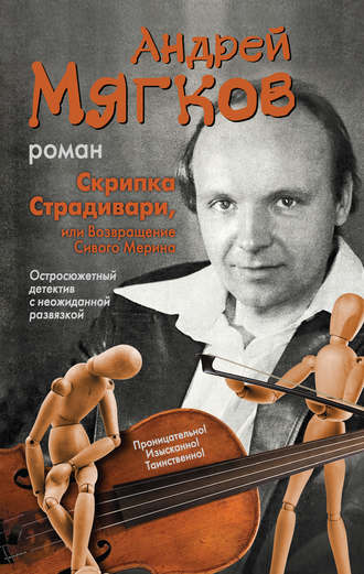 Андрей Мягков, Скрипка Страдивари, или Возвращение Сивого Мерина